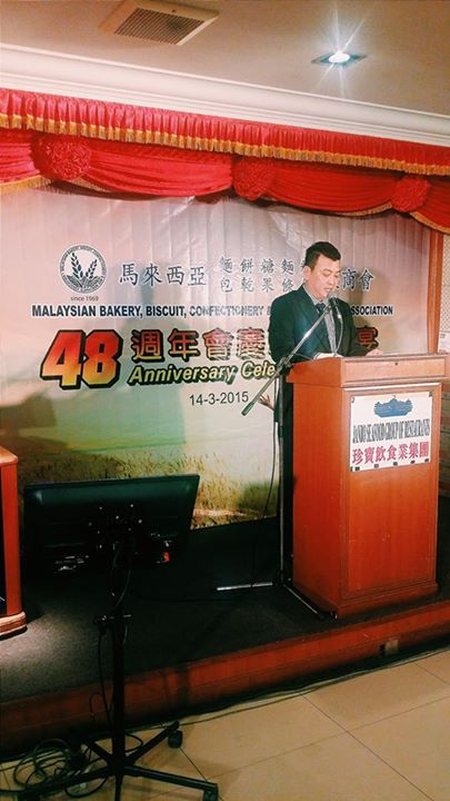 48th MALAYSIAN BAKERY, BISCUIT, CONFECTIONERY & MEE MERCHANT ASSOCIATION Anniversary Dinner!