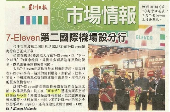 Come and try our Udon and Ramen available in KLIA2 7-Eleven!